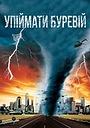 Фільм «Упіймати буревій» (2008)