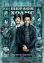 Фільм «Шерлок Холмс» (2009)