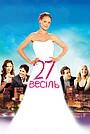 Фільм «27 весіль» (2008)