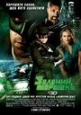 Фільм «Зелений Шершень» (2011)