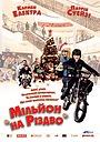 Фільм «Мільйон на Різдво» (2007)