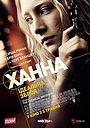Фільм «Ханна. Ідеальна зброя» (2011)