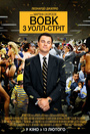 Фільм «Вовк з Уолл-стріт» (2013)