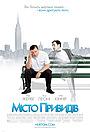 Фільм «Місто привидiв» (2008)