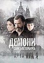 Фільм «Демони Санкт-Петербурга» (2008)