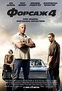 Фільм «Форсаж 4» (2009)