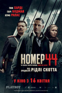 Фільм «№ 44» (2015)