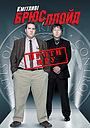 Фільм «Кмітливі Брюс і Ллойд проти ЦРУ» (2008)