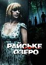 Фільм «Райське озеро» (2008)