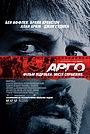 Фільм «Арго» (2012)