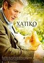 Фільм «Хатіко: Вірний друг» (2008)