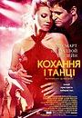 Фільм «Кохання і танці» (2009)
