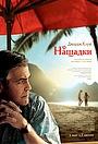 Фільм «Нащадки» (2011)