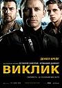 Фільм «Виклик» (2008)