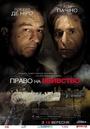Фільм «Право на вбивство» (2008)