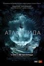 Фільм «Атлантида» (2017)
