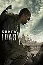Фільм «Книга Ілая» (2009)