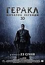 Фільм «Геракл: Початок легенди» (2014)