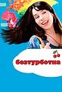 Фільм «Безтурботна» (2008)