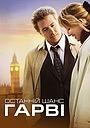 Фільм «Останній шанс Гарві» (2008)