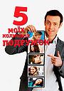 Фільм «П'ять моїх колишніх подружок» (2009)