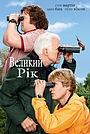 Фільм «Великий рік» (2011)