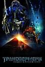 Фільм «Трансформери: Помста полеглих» (2009)