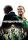 Фільм «Непідкорений» (2009)