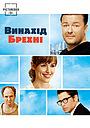 Фільм «Винахід брехні» (2009)
