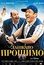 Фільм «Лашкаво прошимо» (2008)