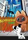 Серіал «Кошеня на ім'я Гав» (1976 – 1982)