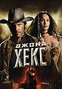 Фільм «Джона Хекс» (2010)