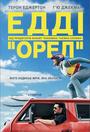 Фільм «Едді «Орел»» (2015)