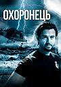 Серіал «Охоронець» (2008 – 2009)
