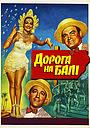 Фільм «Дорога на Балі» (1952)