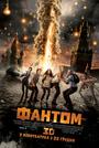 Фільм «Фантом» (2011)