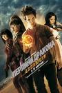 Фільм «Перлини дракона: Еволюція» (2009)