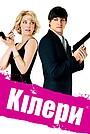 Фільм «Кіллери» (2010)