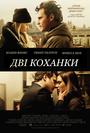 Фільм «Коханці» (2008)