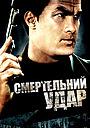 Фільм «Смертельний удар» (2008)