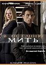 Серіал «В останню мить» (2008 – 2009)