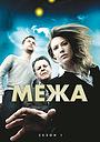 Серіал «Межа» (2008 – 2013)