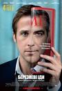 Фільм «Березневі іди» (2011)