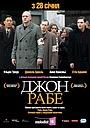 Фільм «Джон Рабе» (2009)