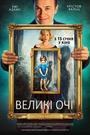 Фільм «Великі очі» (2014)