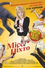 Фільм «Міс Ніхто» (2010)