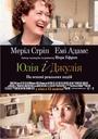 Фільм «Юлія і Джулія» (2009)
