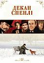 Фільм «Декан Спенлі» (2008)