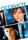 Фільм «Особисте» (2008)