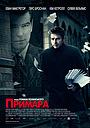 Фільм «Примара» (2009)